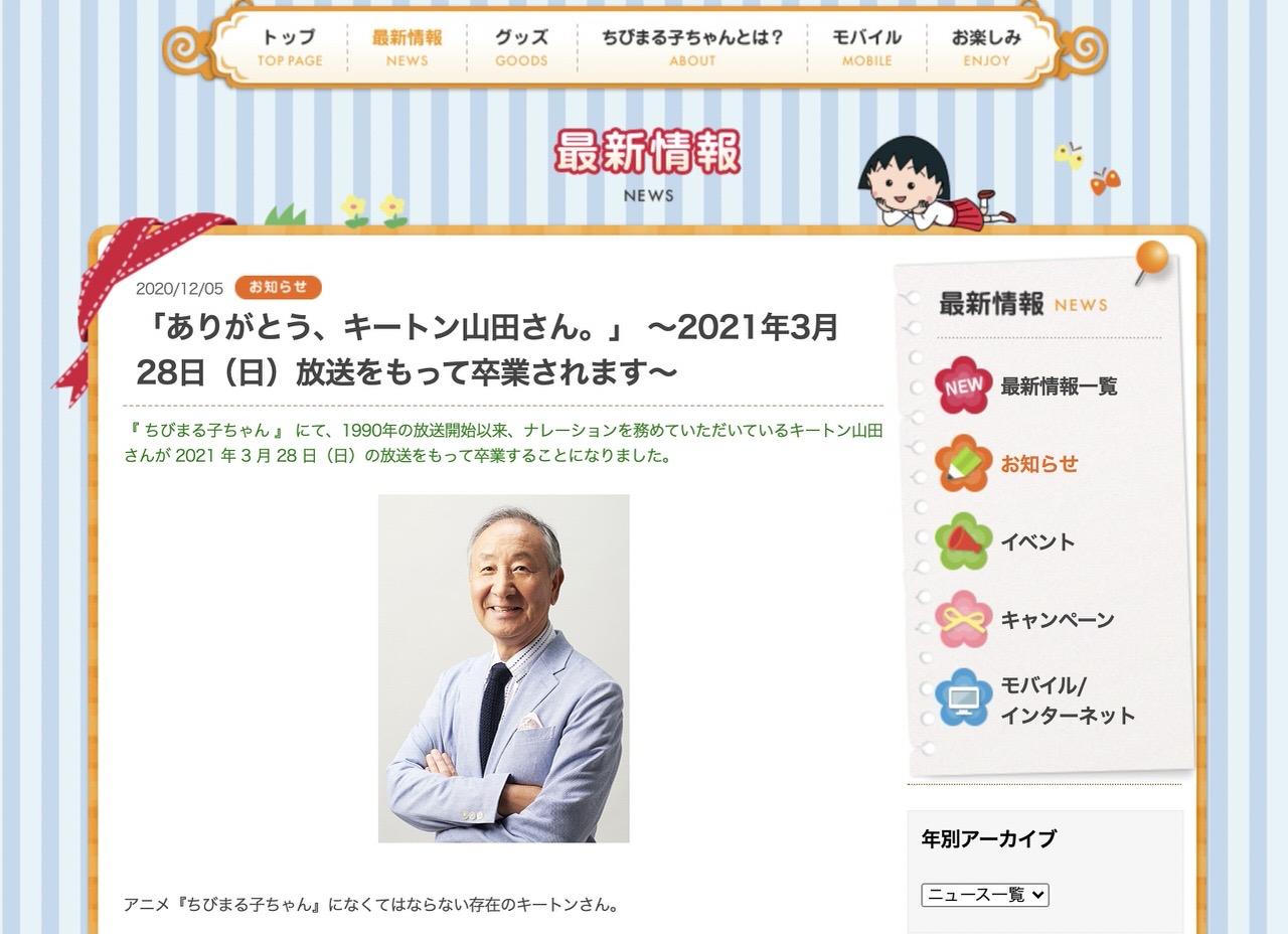 声優・キートン山田、声優引退を発表