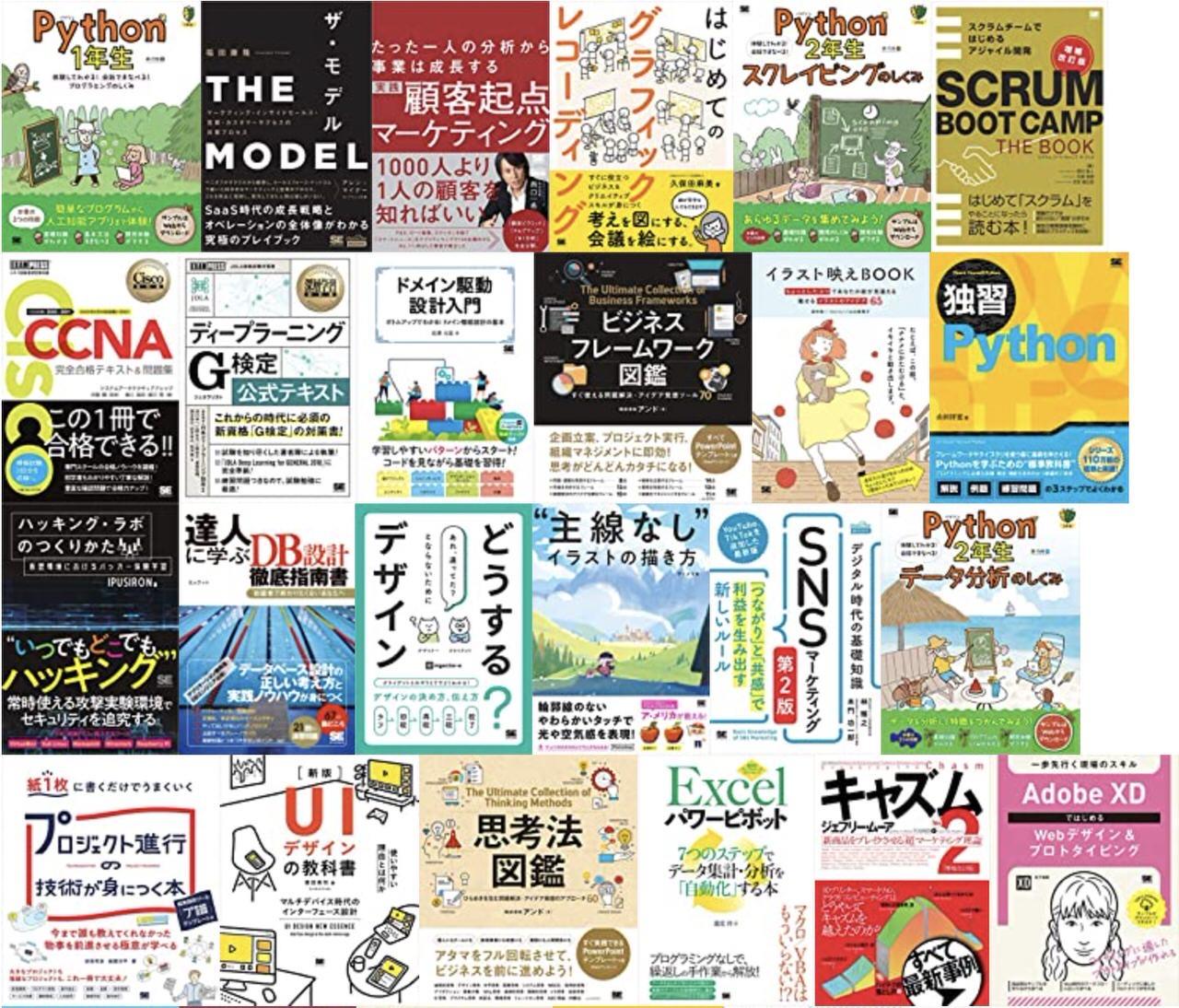 【Kindleセール】Python 1年生・はじめてのグラフィックレコーディング・SCRUM BOOT CAMPなど1,300冊が50%オフ「翔泳社祭り」開催中(2/25まで)