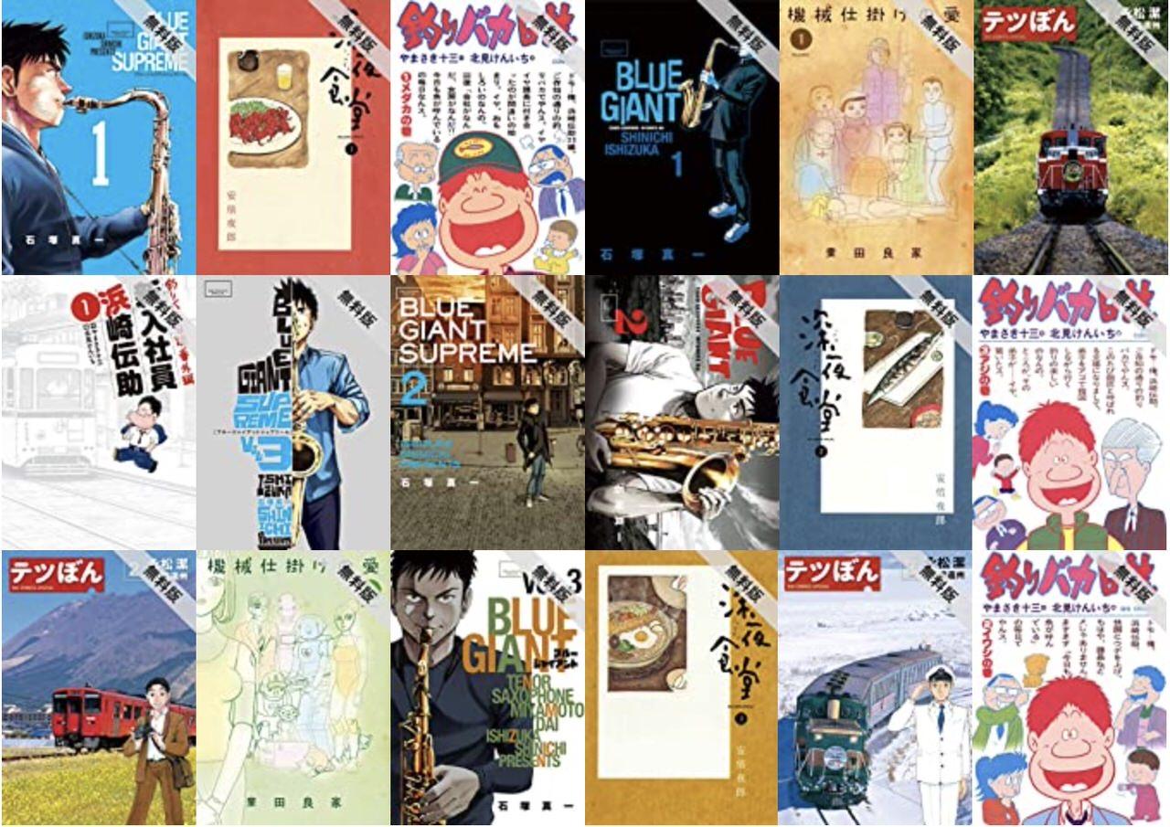 【Kindleセール】期間限定無料「小学館 『BLUE GIANT EXPLORER』『深夜食堂』新刊!ビッグコミックス新刊記念」開催中(3/11まで)