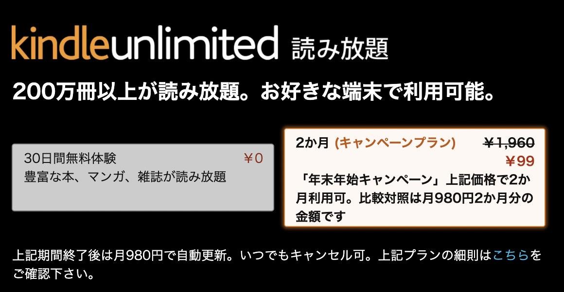 Amazon、読み放題サービス「Kindle Unlimited」が2ヶ月99円になる年末年始キャンペーンを実施中(1/4まで)