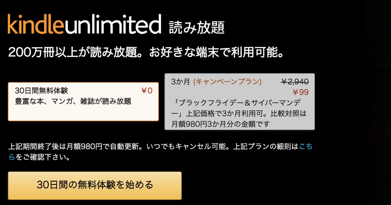 Kindle unlimited 3 month free 202011 1
