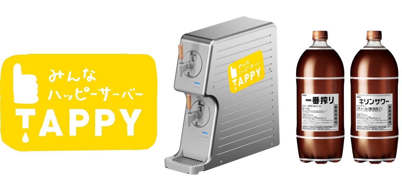 キリンビール、3リットルペットボトルで「キリン一番搾り生ビール」「キリンサワー」を提供する2タップのサーバー「TAPPY(タッピー)」を展開へ