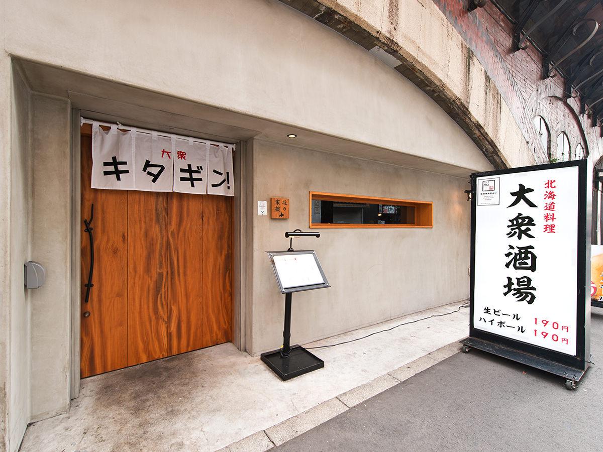 【大衆酒場きたぎん!】タラコ&漬物&ご飯が食べ放題の500円朝食「5種の小鉢の朝定食」 5