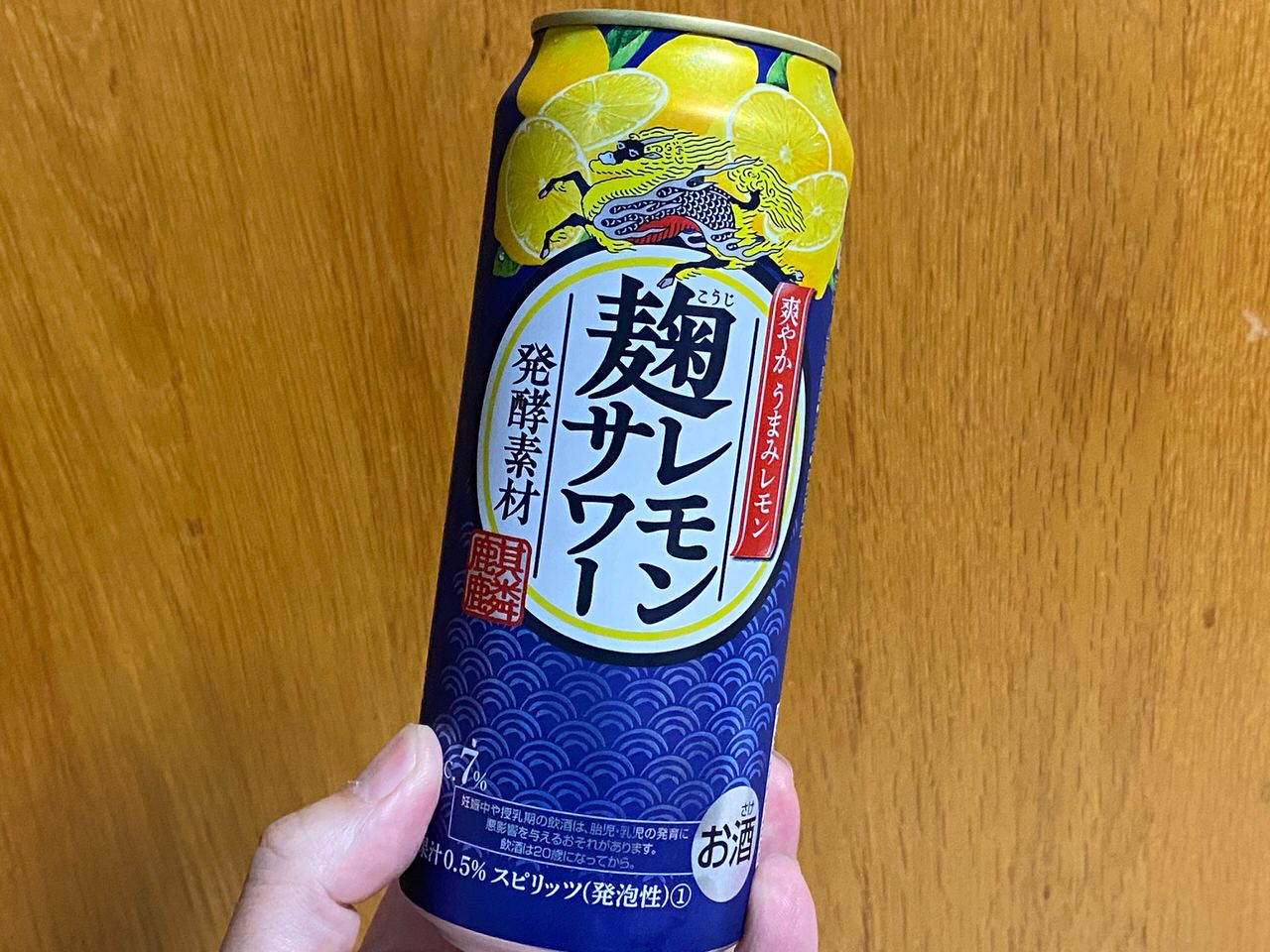 キリン 麹レモンサワー 1