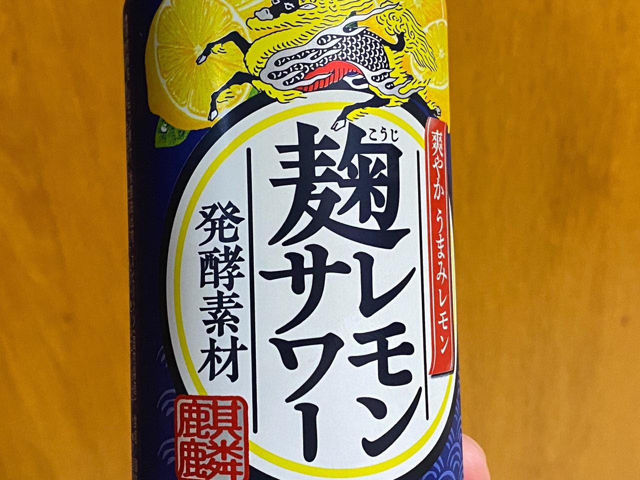発酵素材を使用し爽やかまろやかな「キリン 麹レモンサワー」美味しい?まずい?