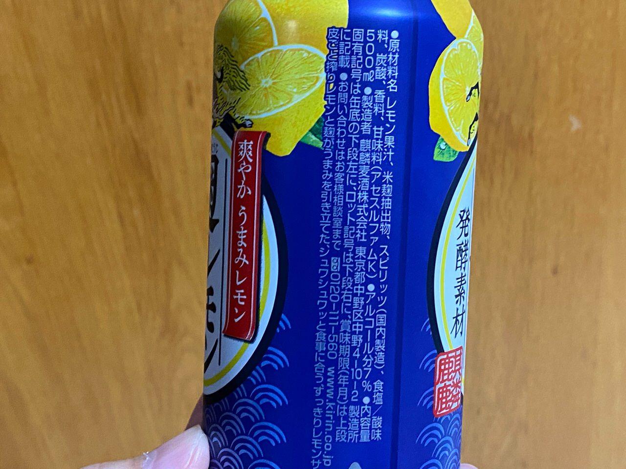 キリン 麹レモンサワー 4