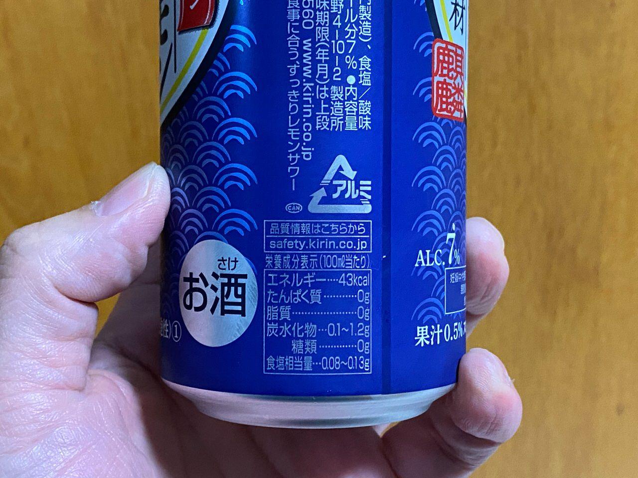 キリン 麹レモンサワー 5
