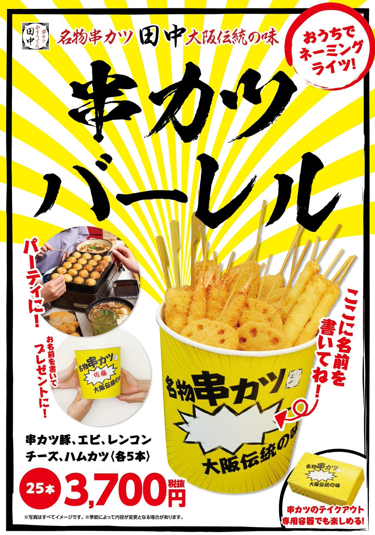 【串カツ田中】25本で3,700円の「串カツバーレル」テイクアウト・デリバリー向けに発売