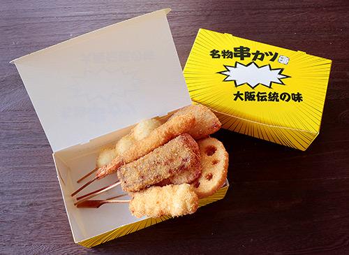 串カツバーレル 4