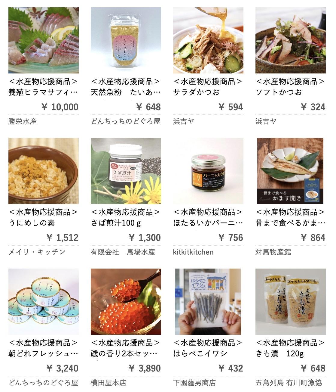 Kuzefuku e shop 202012 2