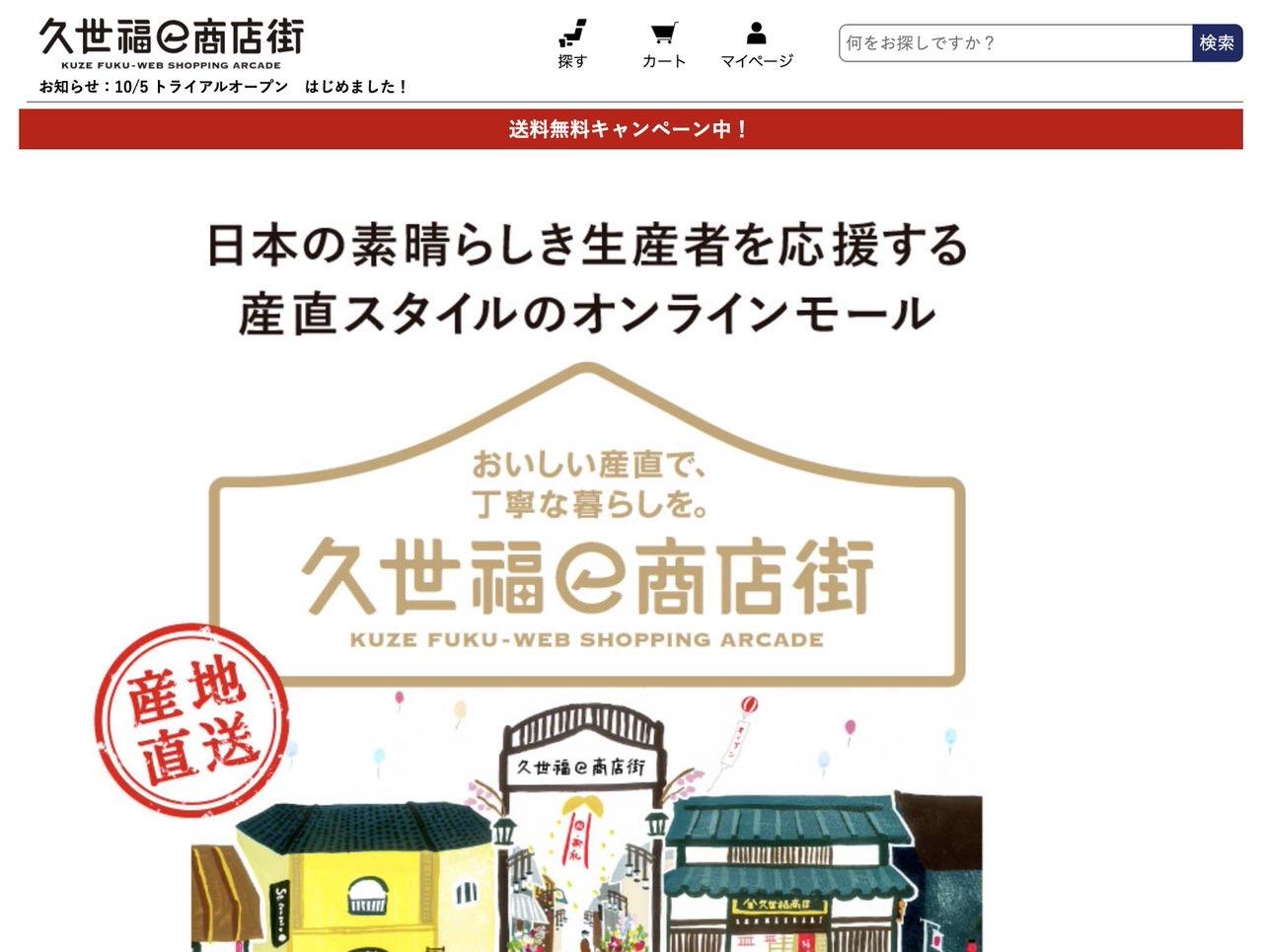 水産物応援で「久世福e商店街」の対象商品が送料無料キャンペーンを実施中(2/22まで)