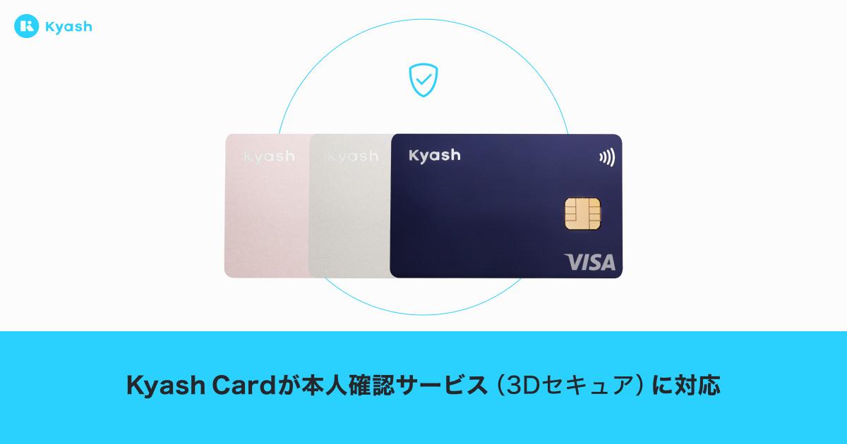 Kyash 3d scure 202011 1