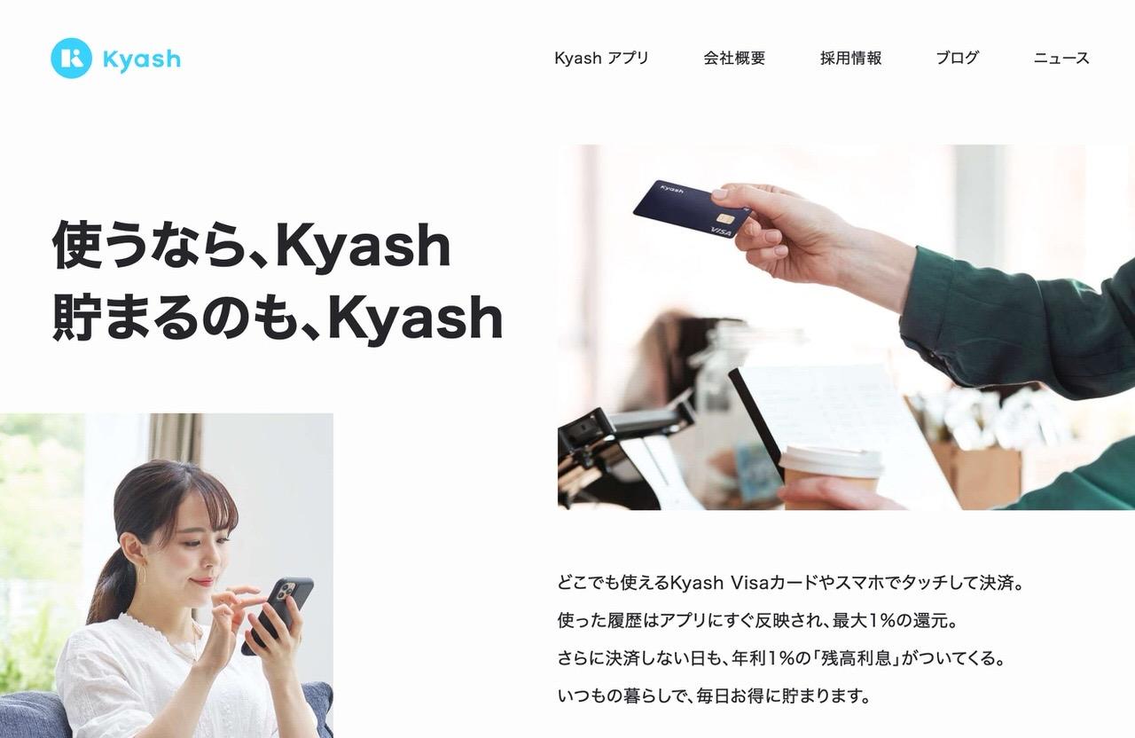 【Kyash】既存ユーザーにはどう見える!?ポイント付与率の変更&リンクカードからの手動入金の廃止