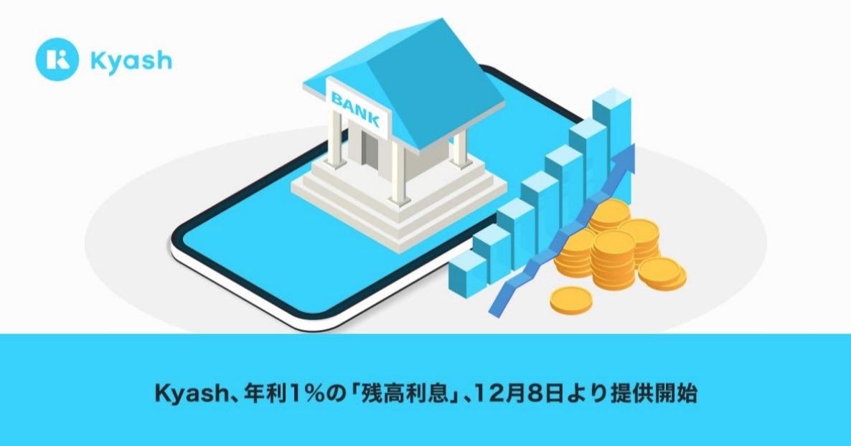 【Kyash】チャージしておくと利息が付く!年利1%の「残高利息」を12月8日より提供開始