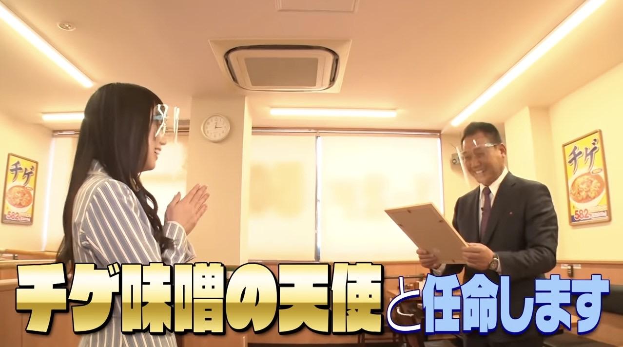 チゲ味噌ラーメン大好きな日向坂46・齊藤京子さんが日高屋公認の「チゲ味噌の天使」に就任しているよ!