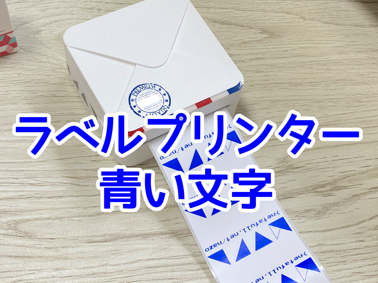 ラベルプリンター「Phomemo M02S」青く印刷できる感熱紙を試してみた