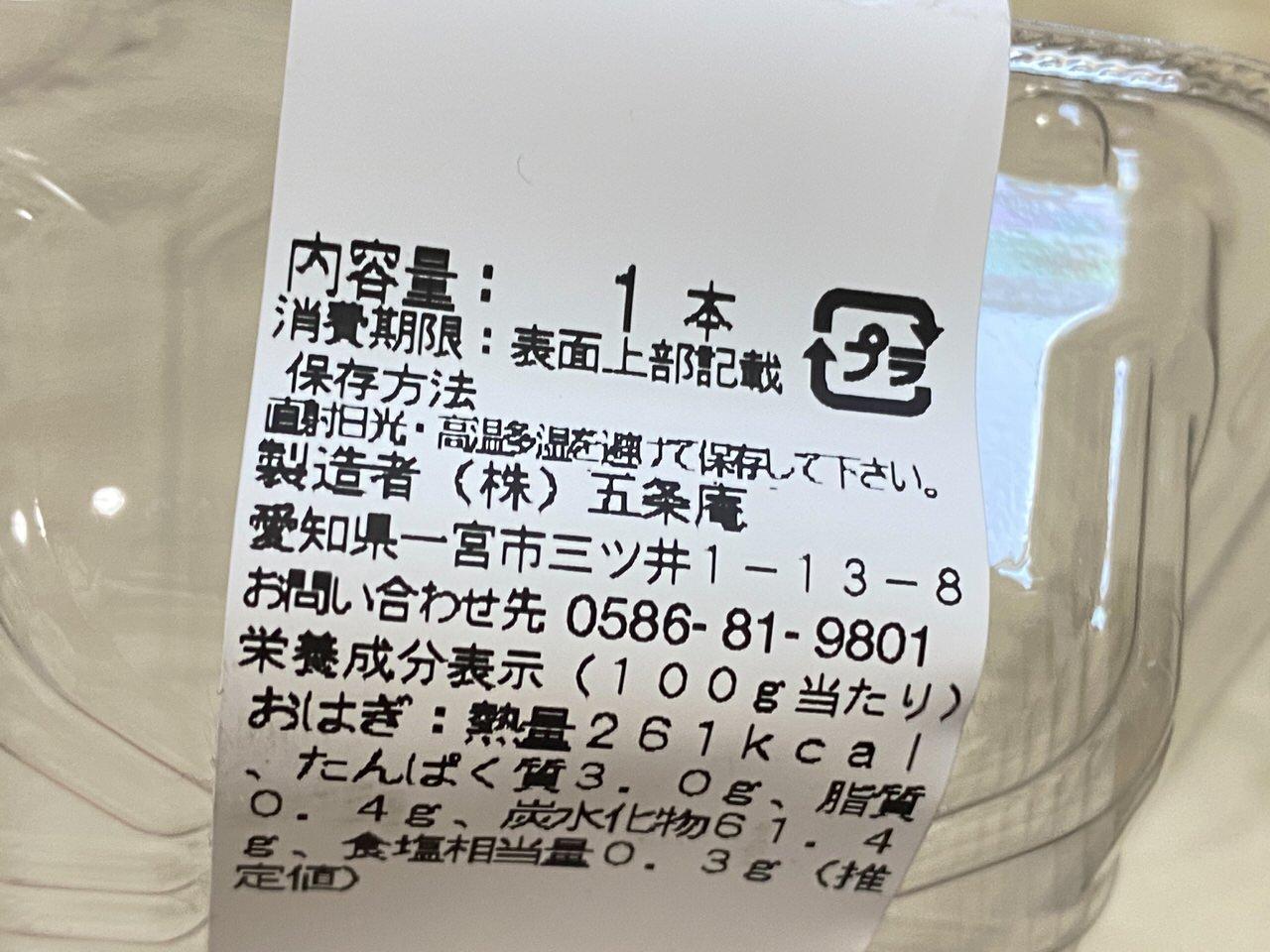 お萩3個が串刺しされたワンハンドお萩「渾身の一本!おっ?萩!!」 3