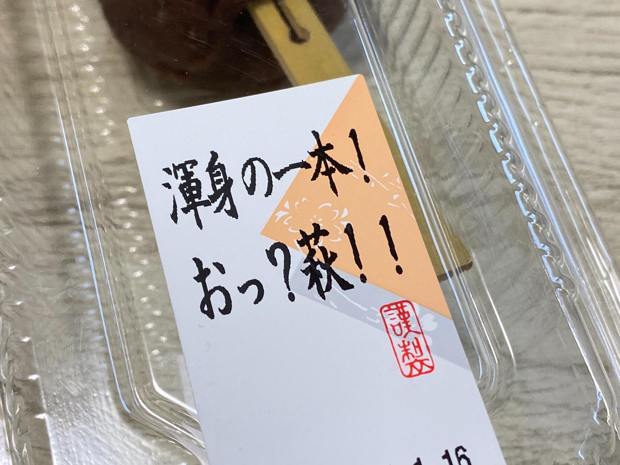 お萩3個が串刺しされたワンハンドお萩「渾身の一本!おっ?萩!!」 4