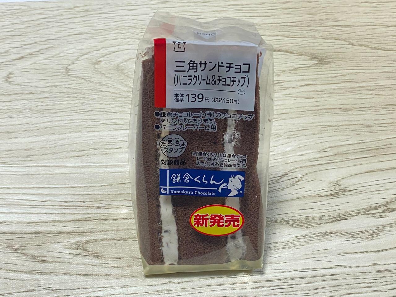 ローソン 三角サンドチョコ 01