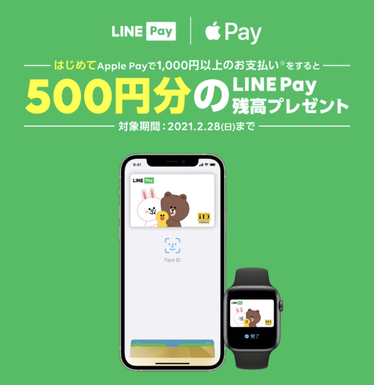 Line pay 500 back 202102