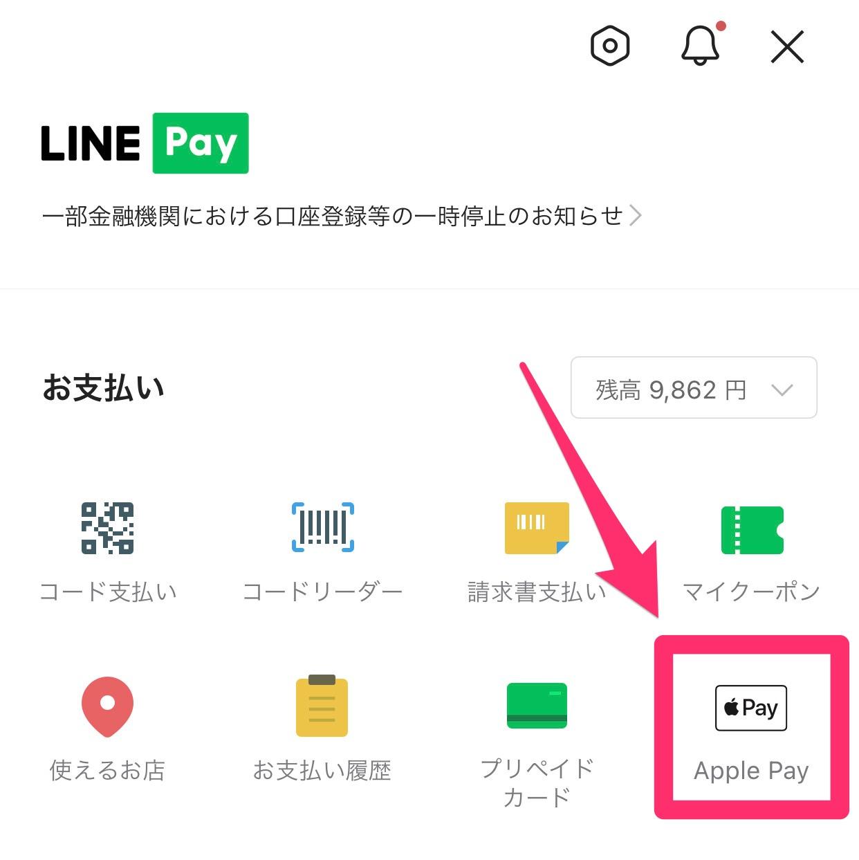 【LINE Pay】プリペイドカード発行でApple PayによるiDタッチ決済が可能に 01
