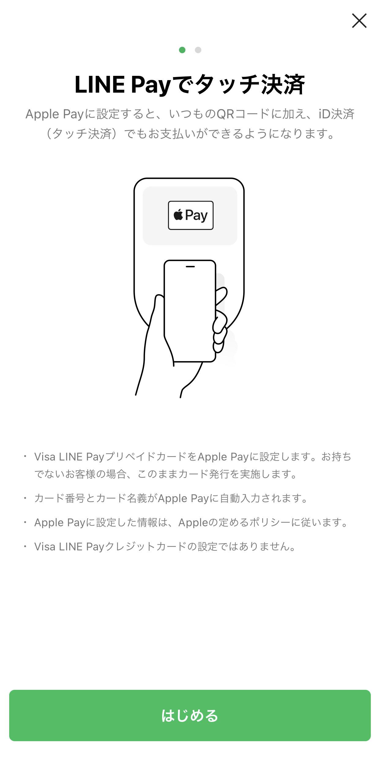 【LINE Pay】プリペイドカード発行でApple PayによるiDタッチ決済が可能に 02