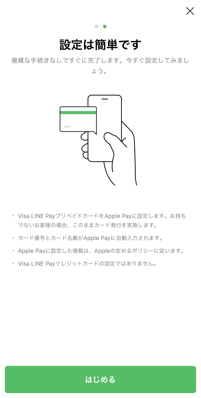 【LINE Pay】プリペイドカード発行でApple PayによるiDタッチ決済が可能に 03