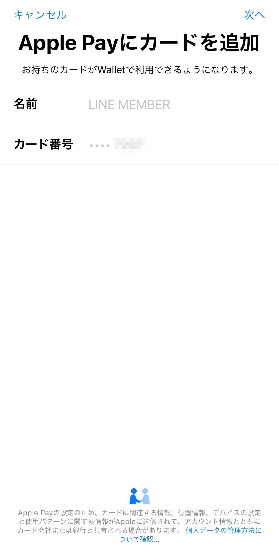 【LINE Pay】プリペイドカード発行でApple PayによるiDタッチ決済が可能に 04