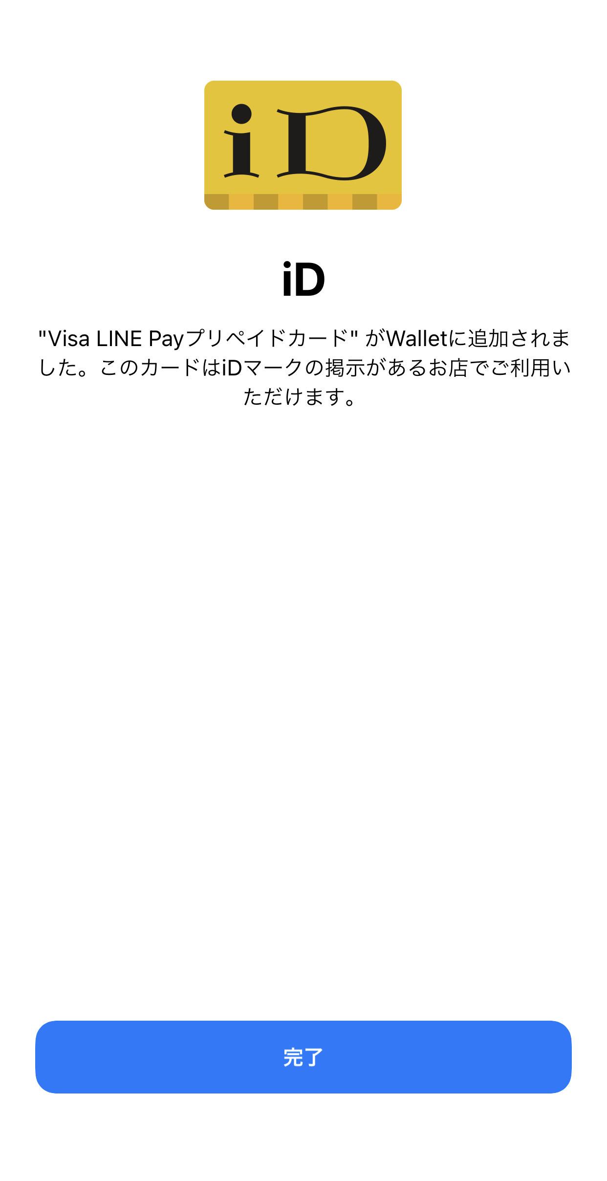 【LINE Pay】プリペイドカード発行でApple PayによるiDタッチ決済が可能に 05