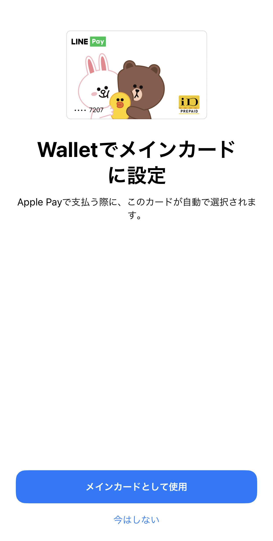 【LINE Pay】プリペイドカード発行でApple PayによるiDタッチ決済が可能に 06