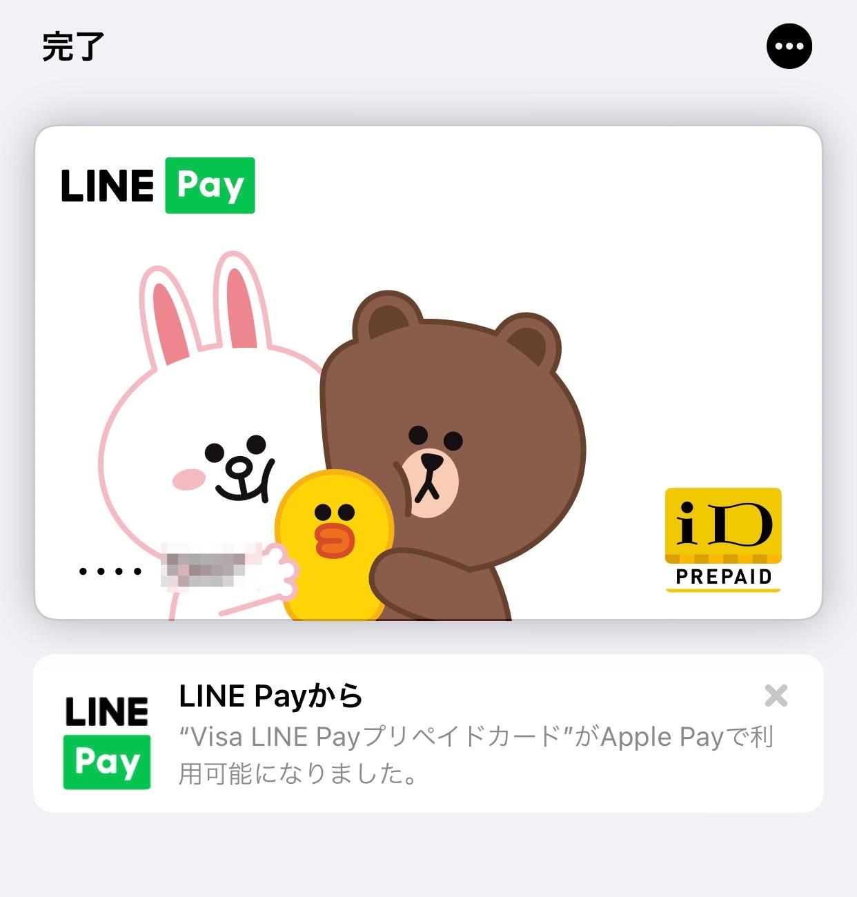【LINE Pay】プリペイドカード発行でApple PayによるiDタッチ決済が可能に