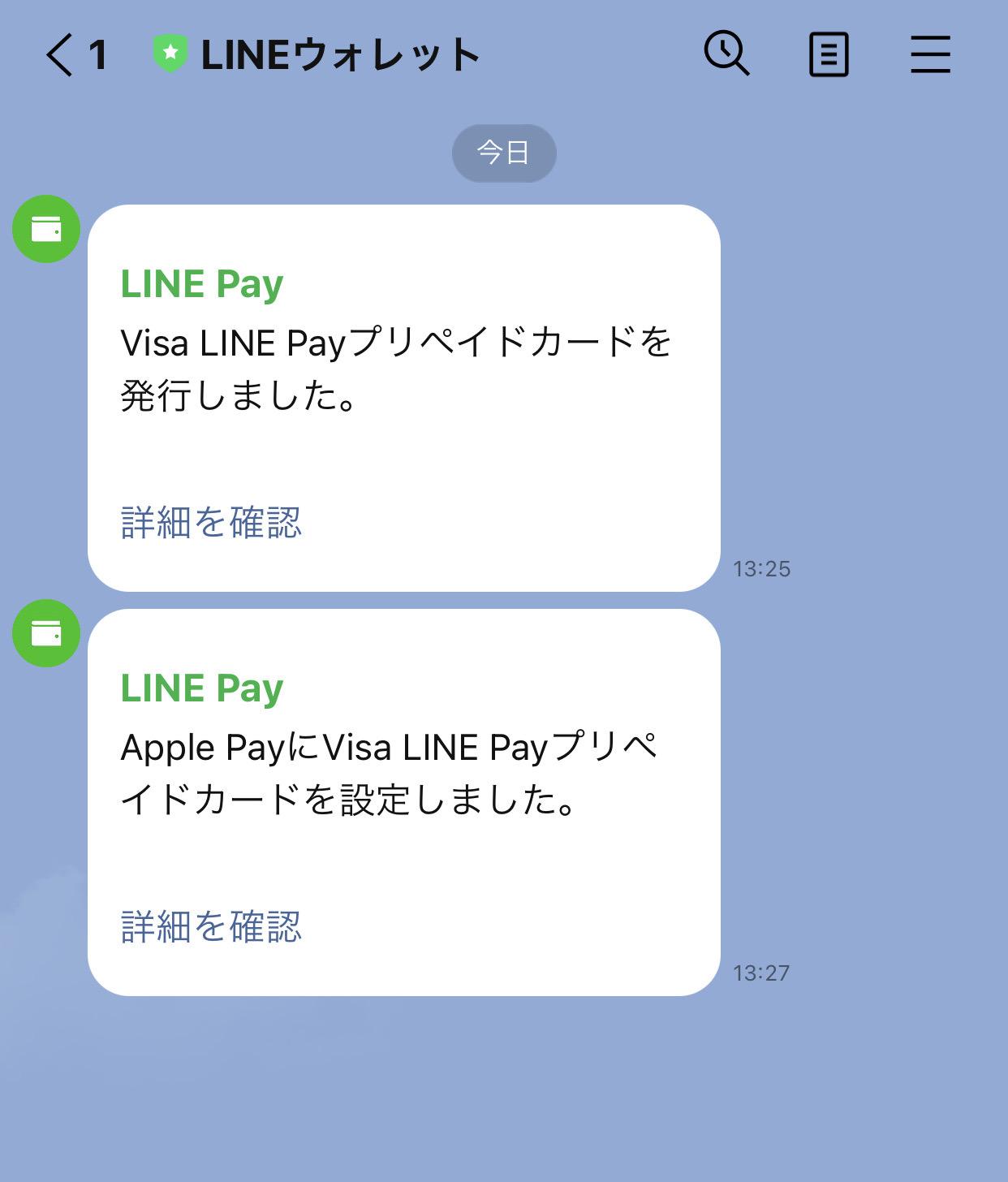 【LINE Pay】プリペイドカード発行でApple PayによるiDタッチ決済が可能に 10