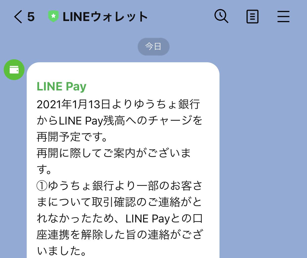 【LINE Pay】1月13日より「ゆうちょ銀行」からの残高チャージが再開