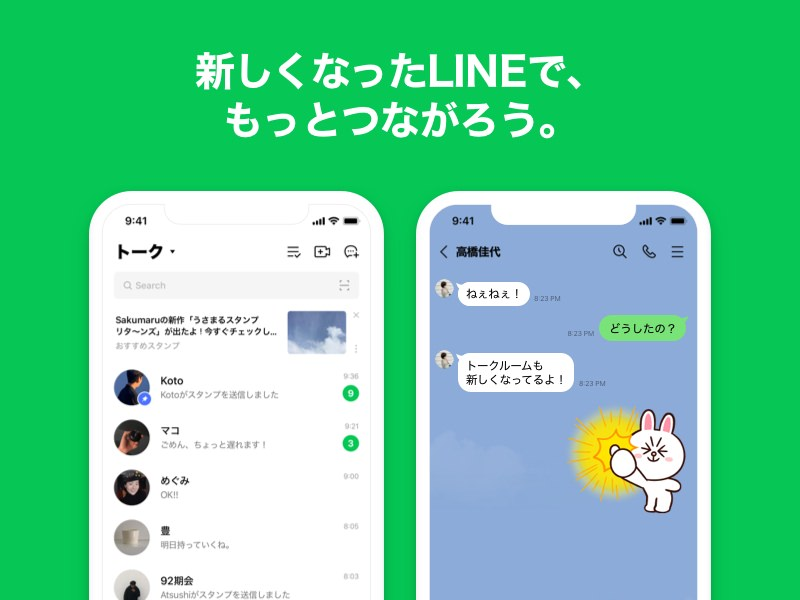 【LINE】アプリ全体のUIデザインを変更するサービスリリース以来の大幅リニューアルを実施