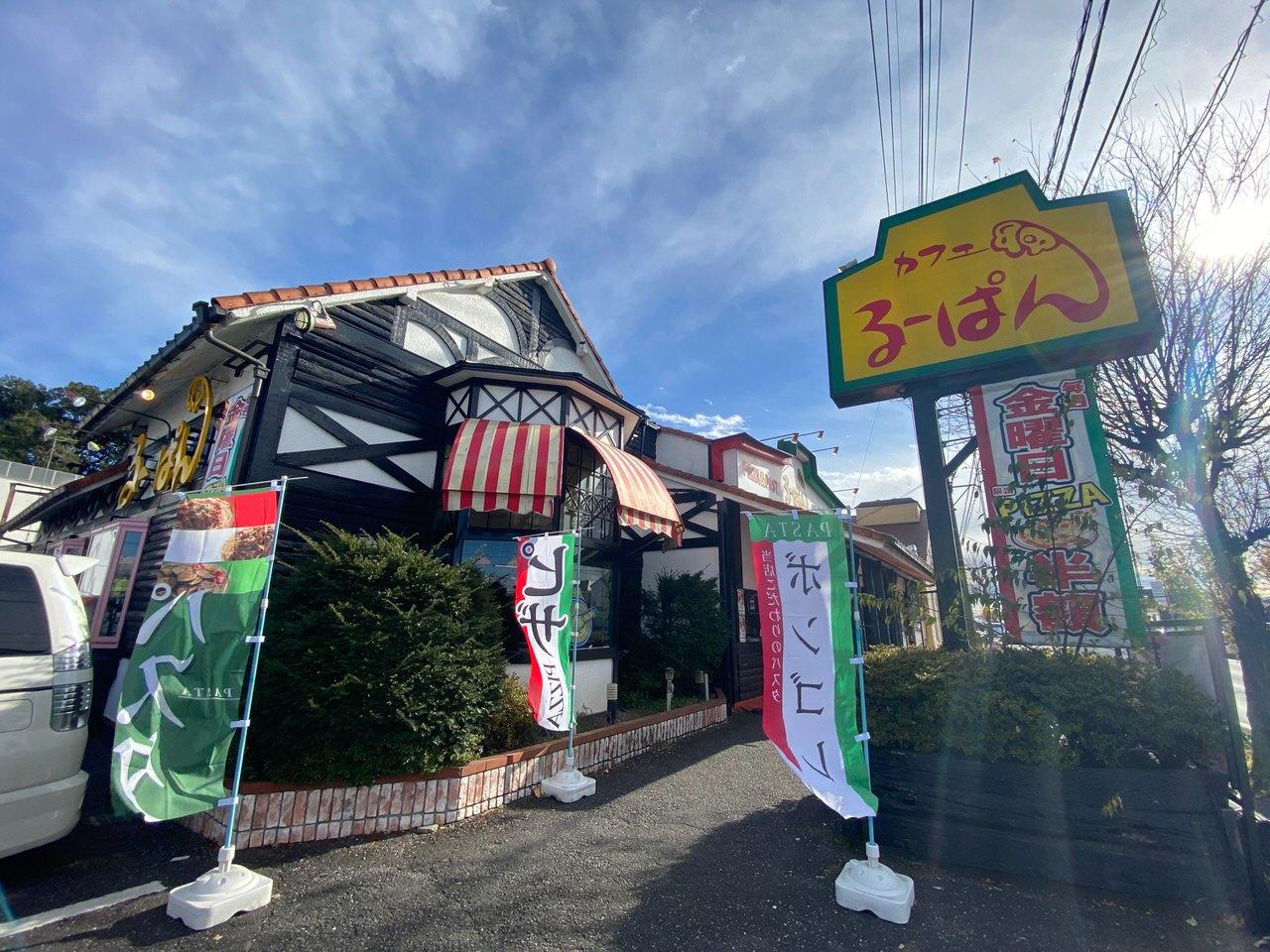 るーぱんカフェ 蓮田店 1