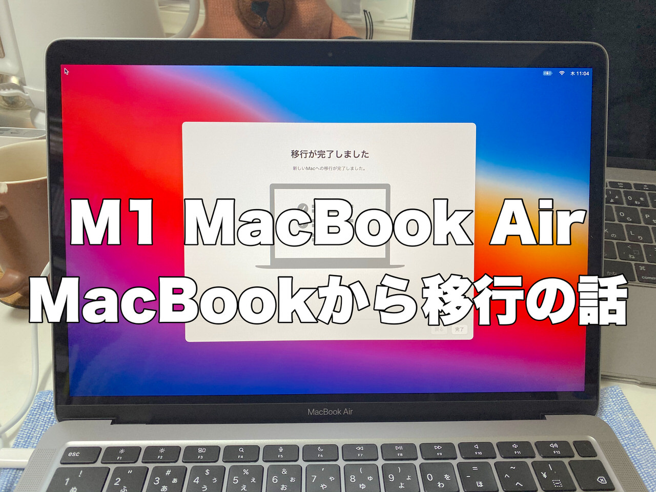 Macbook to macbookair 202012 24