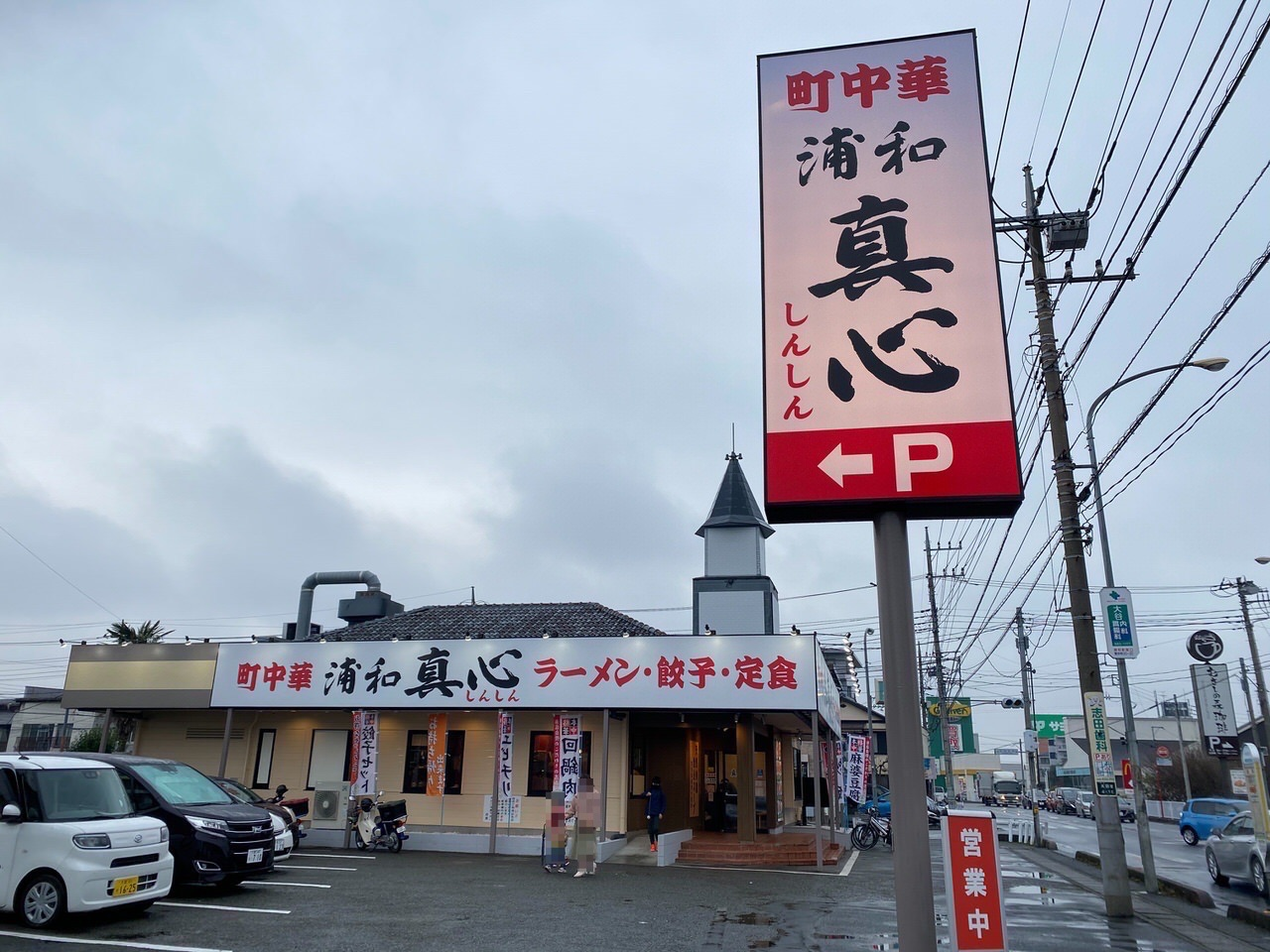 産業道路沿いの日高屋が「町中華 浦和 真心」としてリニューアルオープン!担々麺と油淋鶏を食べてきた!(浦和)