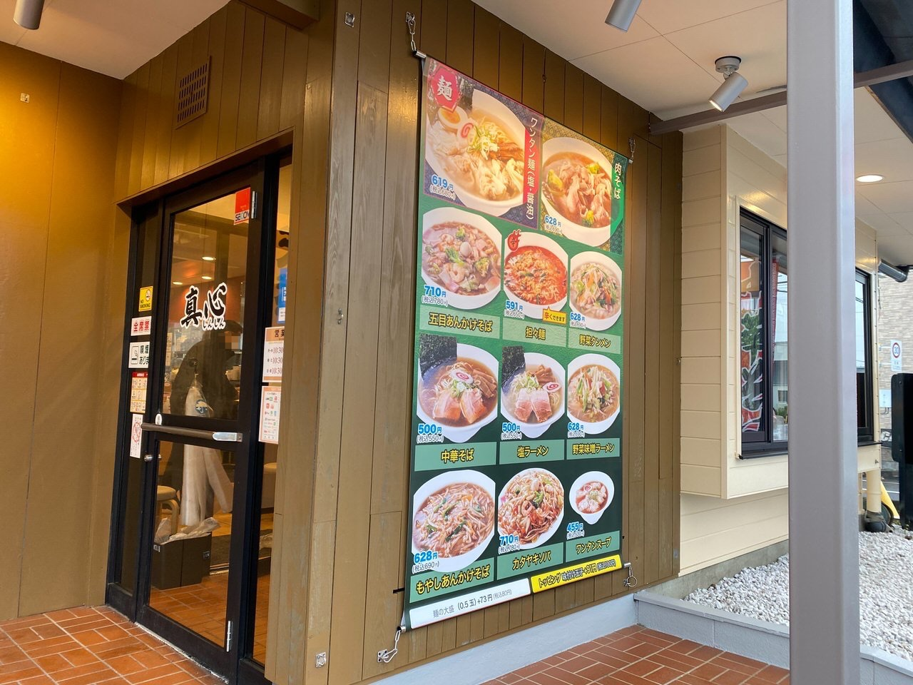 町中華 浦和 真心 中華食堂 202012 03