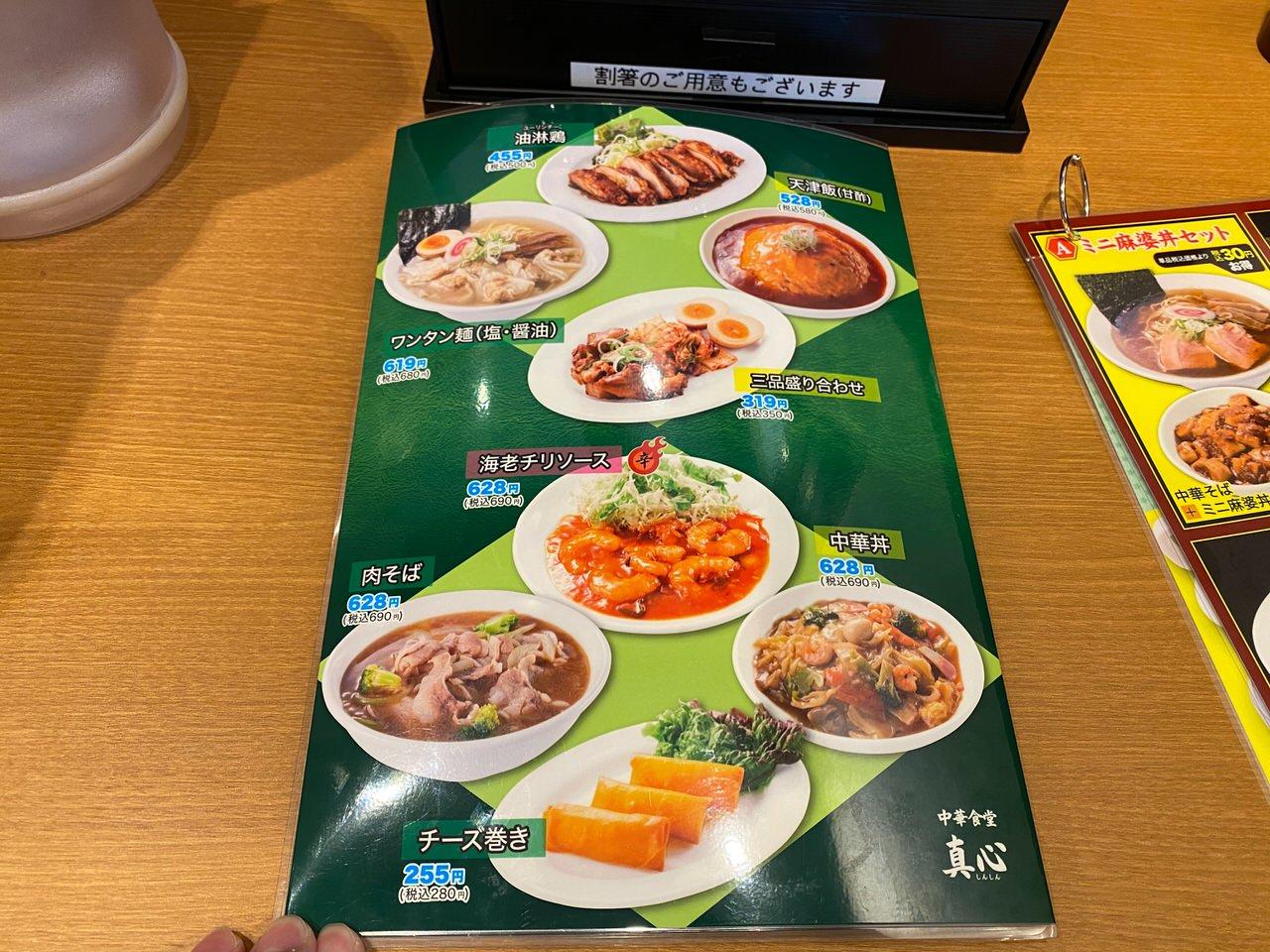 町中華 浦和 真心 中華食堂 202012 09
