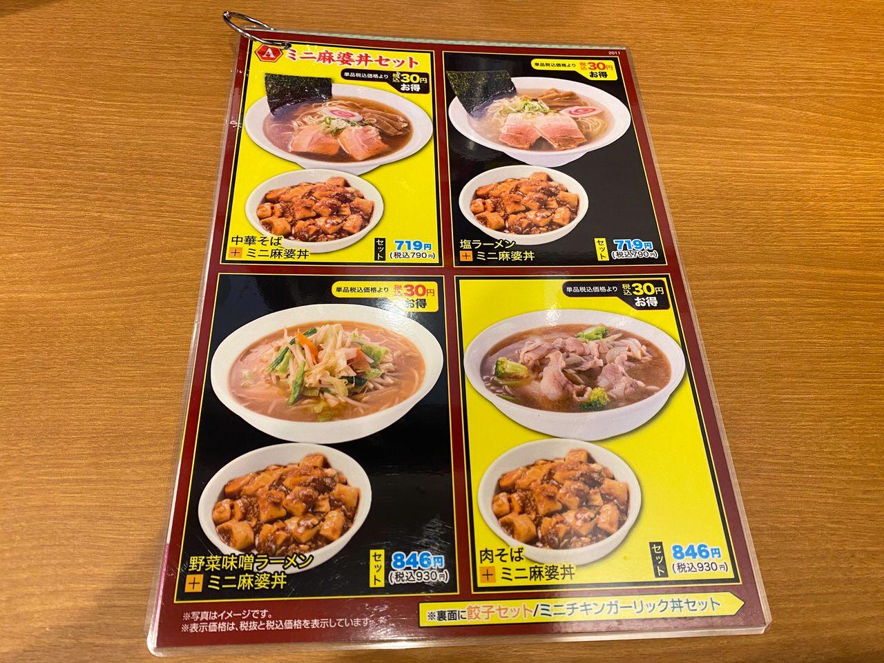 町中華 浦和 真心 中華食堂 202012 10