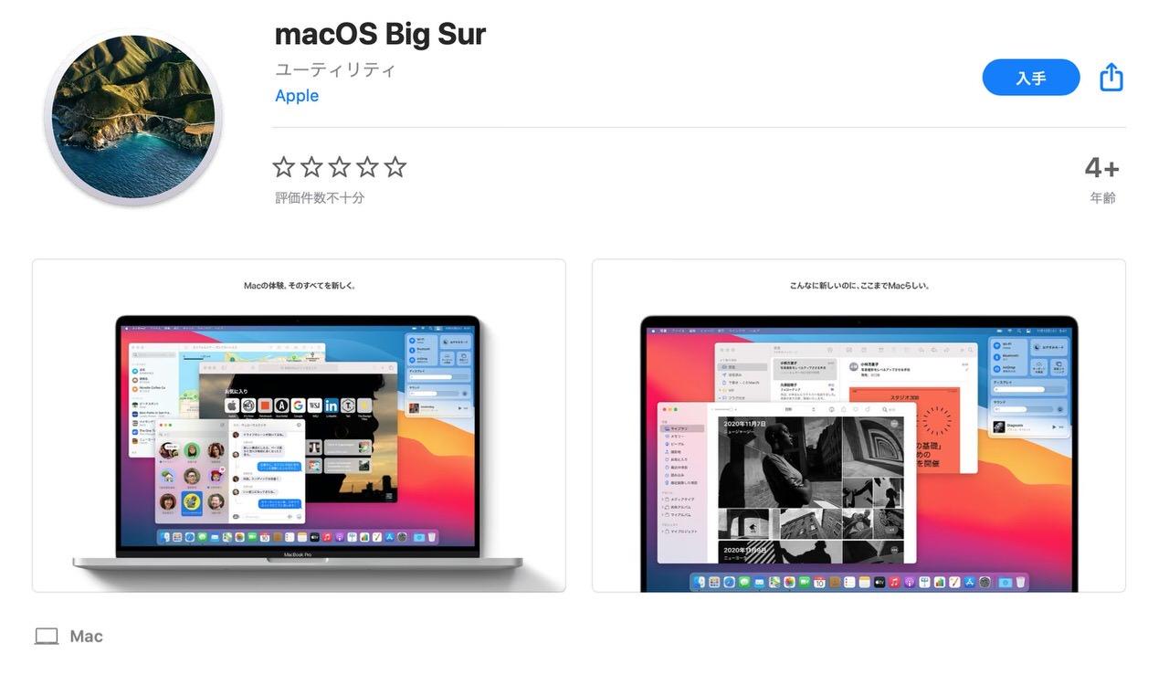 macOSがメジャーアップデート「macOS Big Sur」リリース