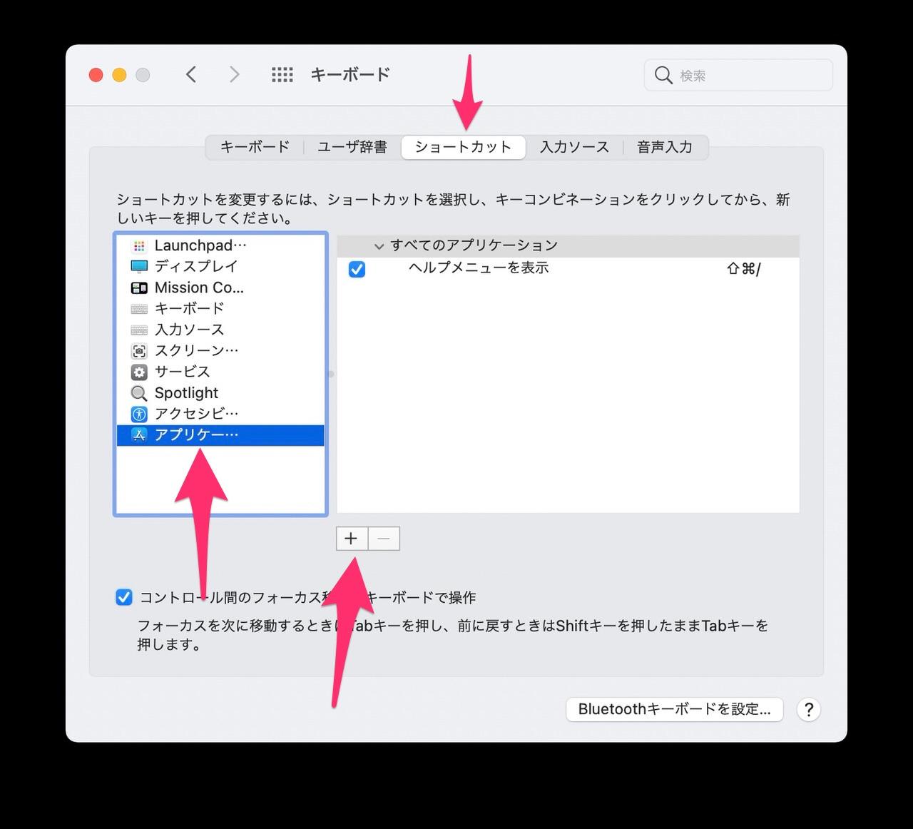 【macOS】アプリごとに独自のキーボードショートカットを設定する方法 03