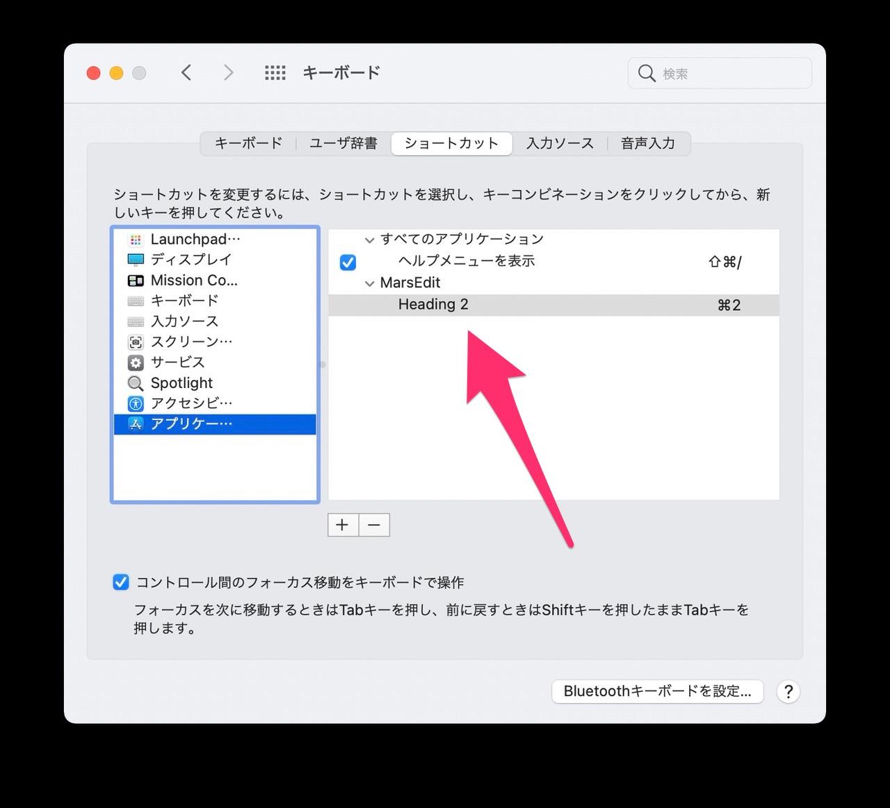 【macOS】アプリごとに独自のキーボードショートカットを設定する方法 05