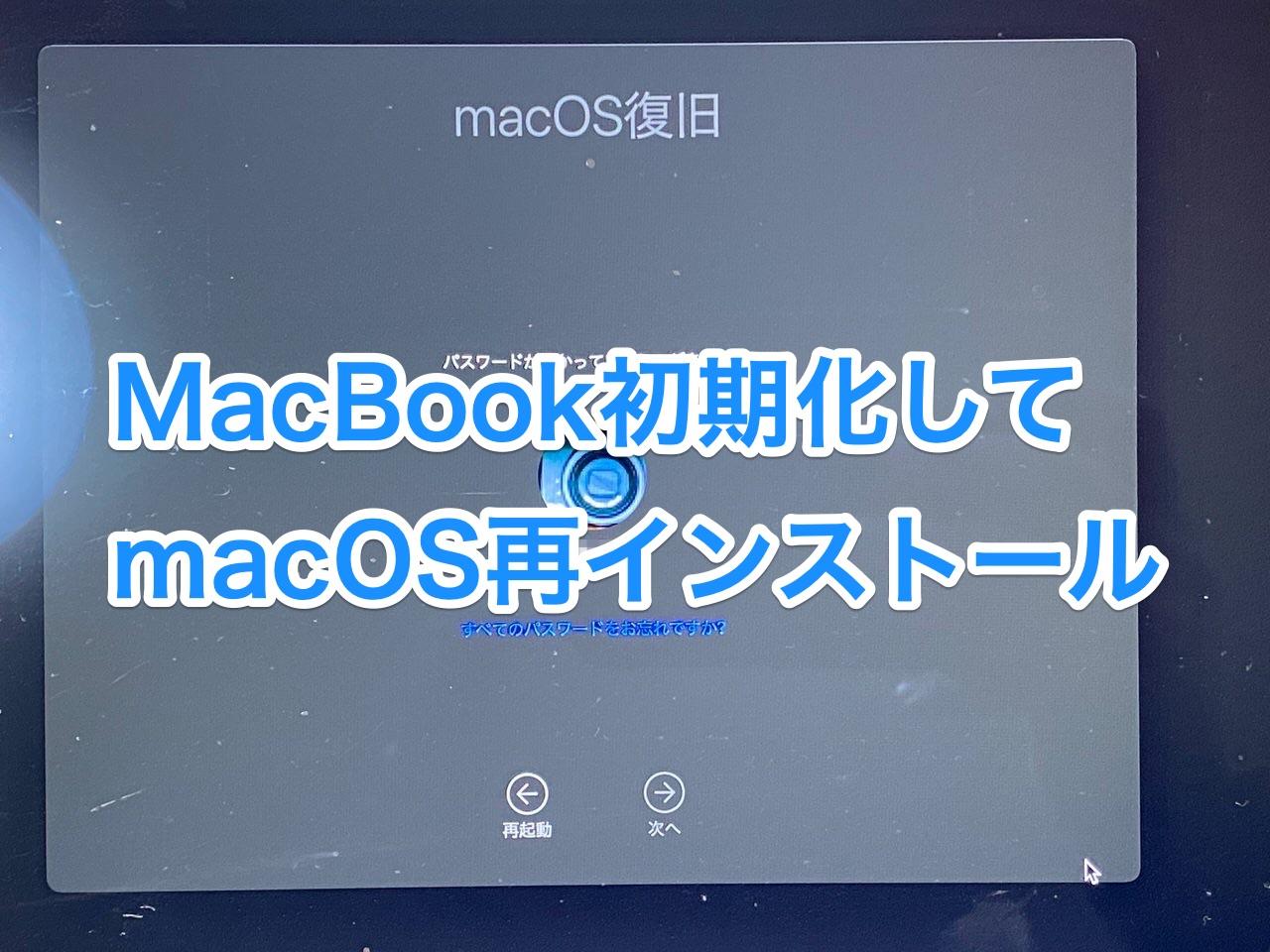 息子に譲るためMacBookを初期化してmacOSを再インストールした