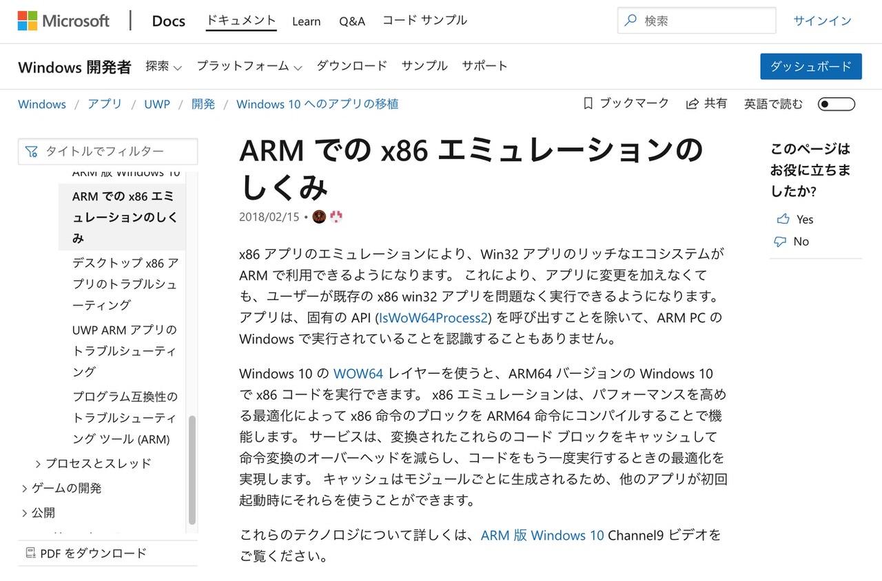 M1チップ搭載MacでARM版WindowsがプロセッサエミュレータQEMUを使い動作することが確認される