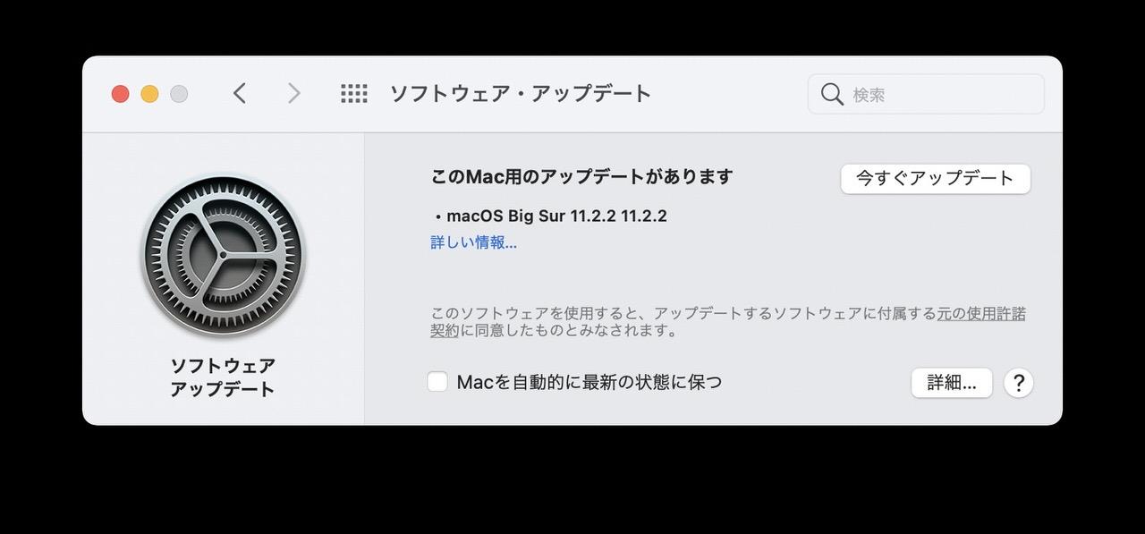 Apple、特定の状況でMacBook Pro/Airが破損するのを防ぐ「macOS Big Sur 11.2.2 ソフトウェアアップデート」をリリース