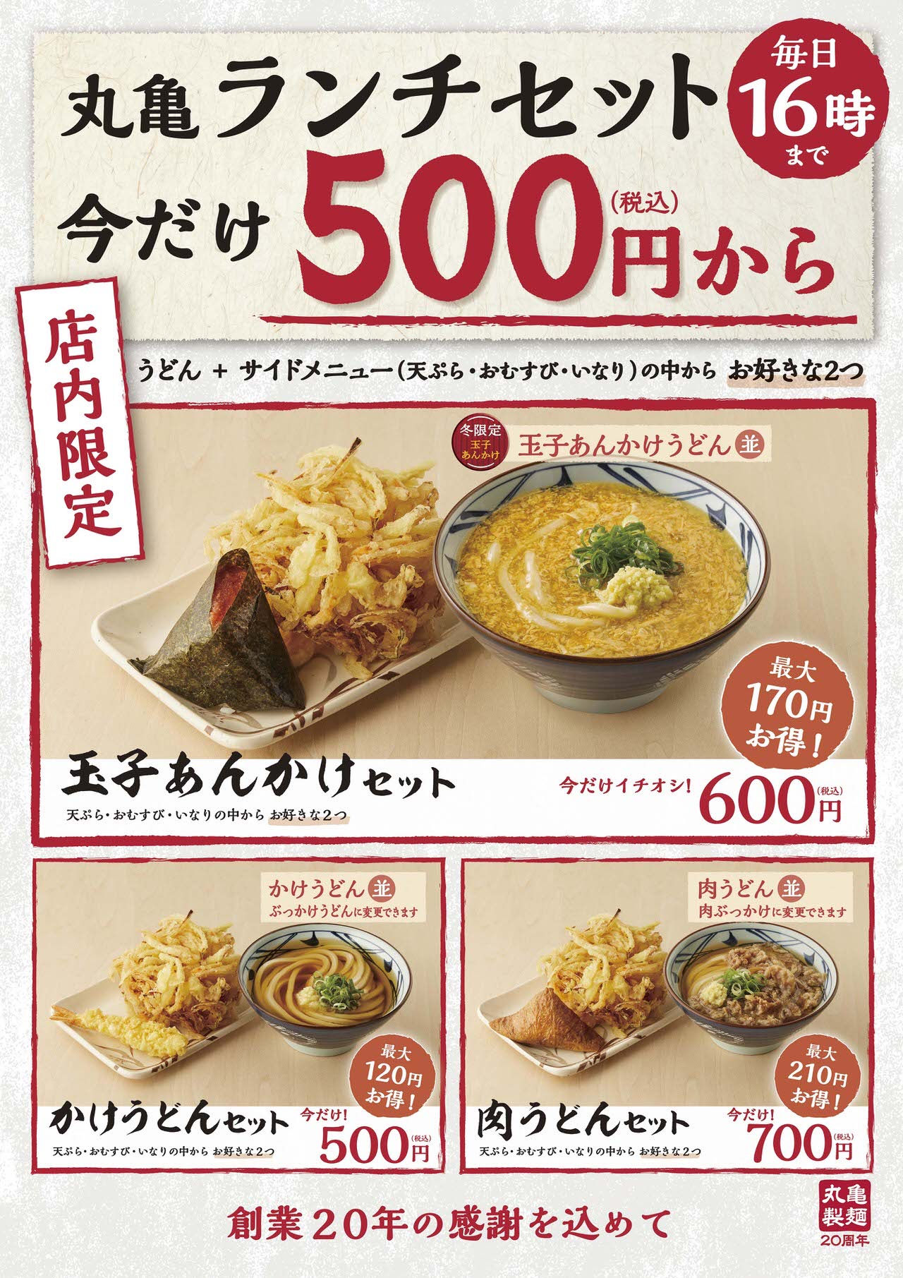 Marugame lunch 202011 1