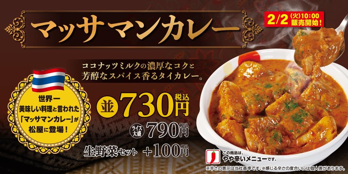 【松屋】世界一美味しいと言われるタイ料理「マッサマンカレー」 1