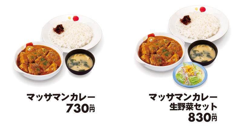 【松屋】世界一美味しいと言われるタイ料理「マッサマンカレー」 3