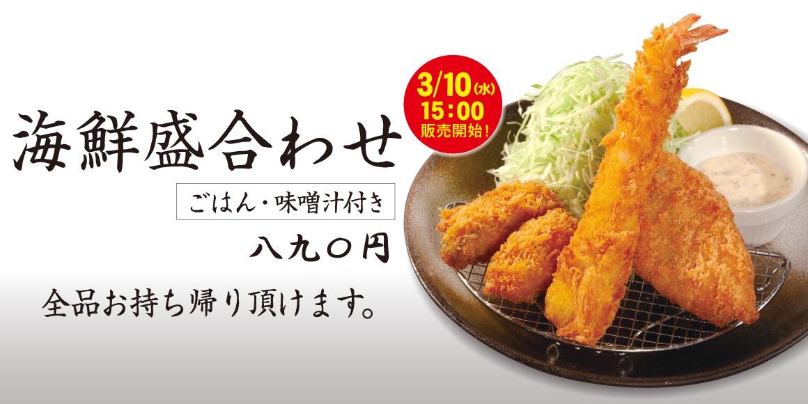 Matsunoya kaisen moriawase 202103 1